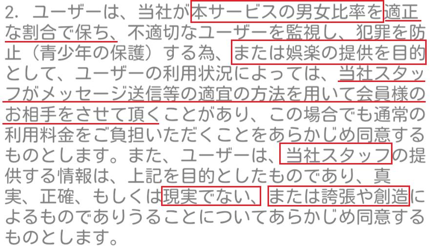ソーシャルネットワーキングのIt【イット】利用規約