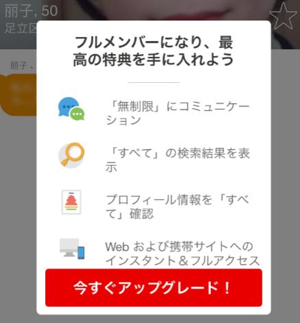 iwantu – チャットして実際に出会えるアプリ料金体系