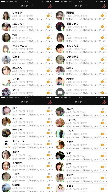 iwantu – チャットして実際に出会えるアプリサクラ一覧
