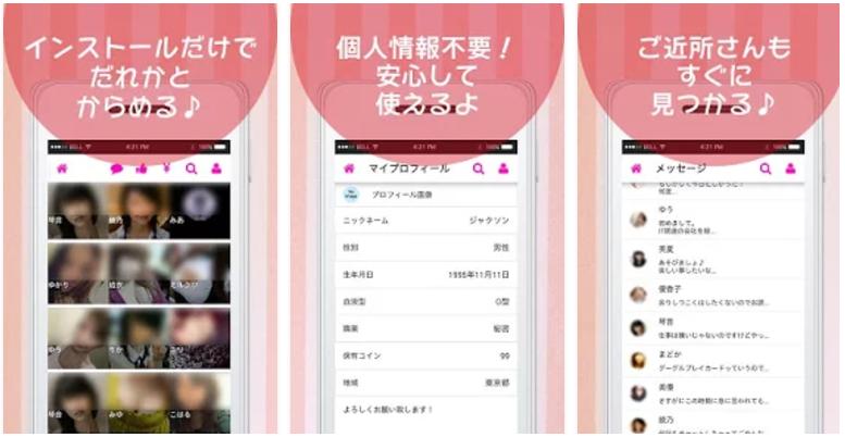 恋人探し・出会い系からめーる チャットアプリ