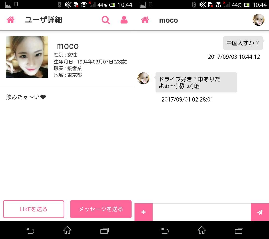 恋人探し・出会い系からめーる チャットアプリサクラのmoco