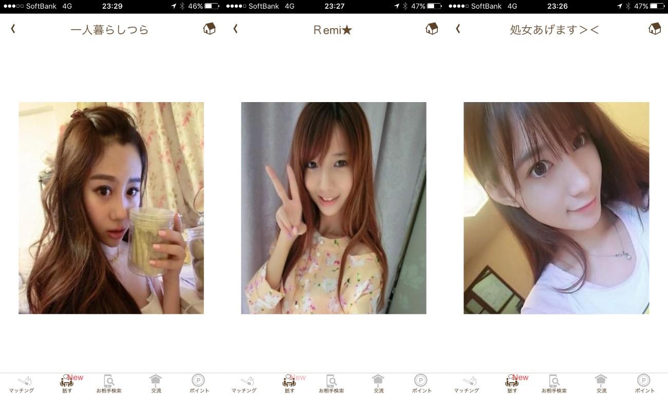 おじさん好き女子の出会い系アプリ「カレセン」オヤジにおすすめサクラ達の画像