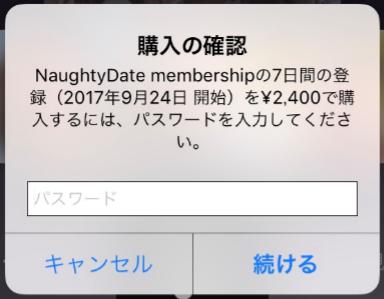 NaughtyDate – このデートアプリで本物の相手を見つけよう料金体系