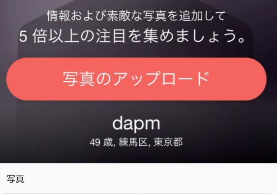 NaughtyDate – このデートアプリで本物の相手を見つけようプロフィール