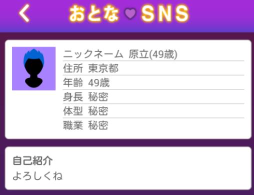 出会い友達作り・趣味友探しは大人SNS~登録無料の出会い系チャットSNSアプリプロフィール