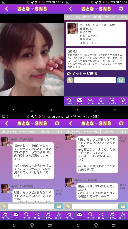 出会い友達作り・趣味友探しは大人SNS~登録無料の出会い系チャットSNSアプリ小田みのり