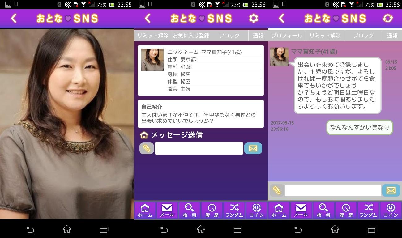 出会い友達作り・趣味友探しは大人SNS~登録無料の出会い系チャットSNSアプリサクラのママ真知子