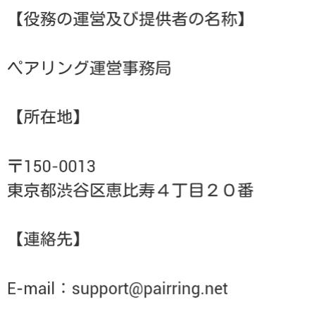 PairRing(ペアリング)ベストマッチングアプリ運営会社