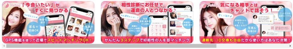 ペアリング−大人マッチングアプリ
