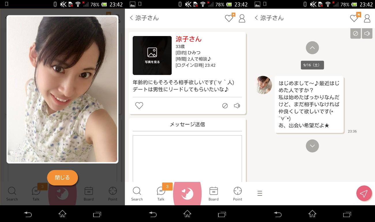 PairRing(ペアリング)ベストマッチングアプリサクラの涼子