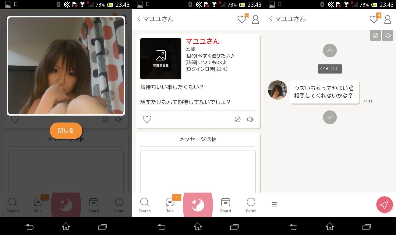 PairRing(ペアリング)ベストマッチングアプリサクラのマユユ