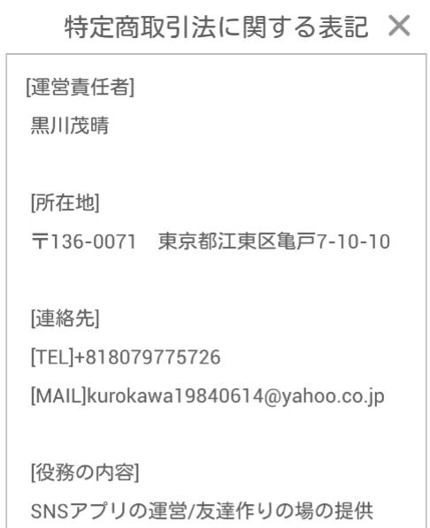id交換ができる出会系アプリ【PERSON-パーソン-】運営会社