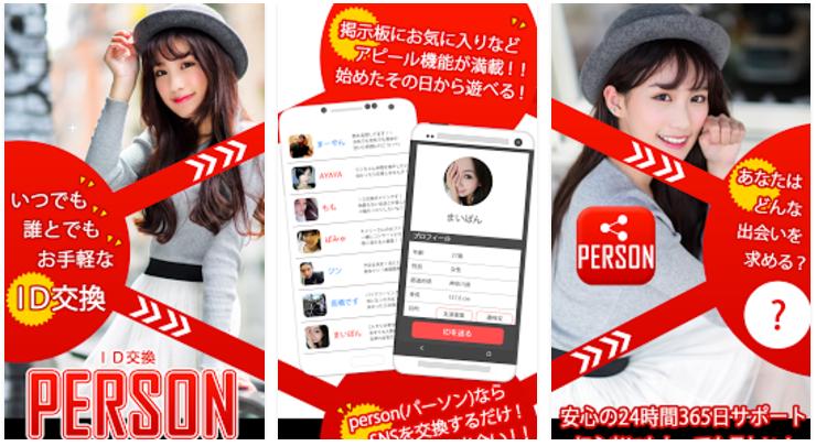 id交換ができる出会系アプリ【PERSON-パーソン-】