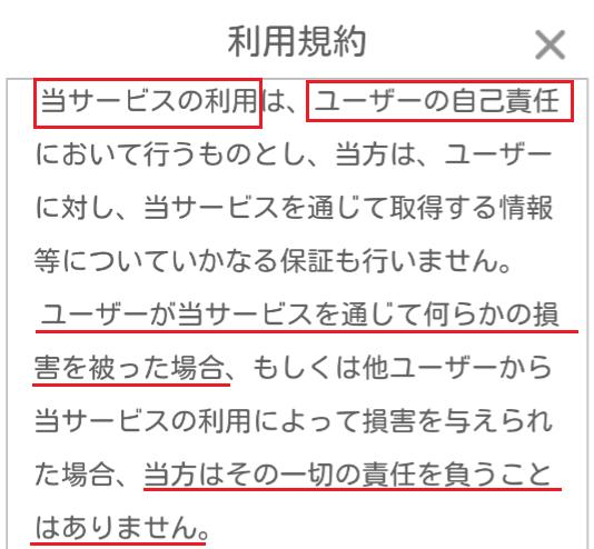 id交換ができる出会系アプリ【PERSON-パーソン-】利用規約