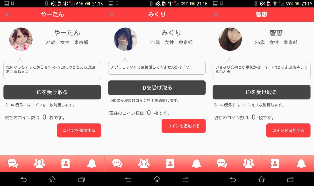 id交換ができる出会系アプリ【PERSON-パーソン-】サクラ一覧