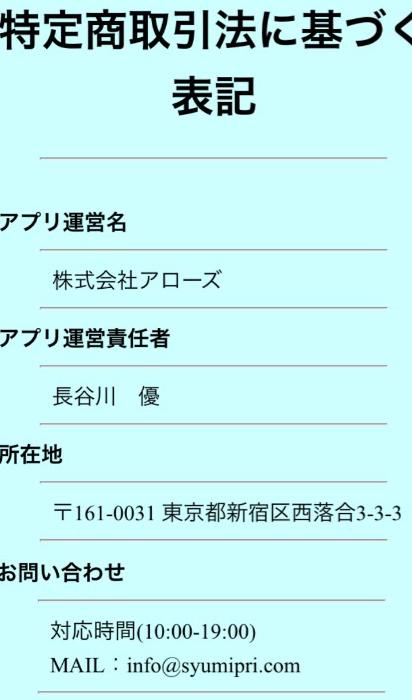 詐欺出会い系アプリ「シュミサプリ」運営会社
