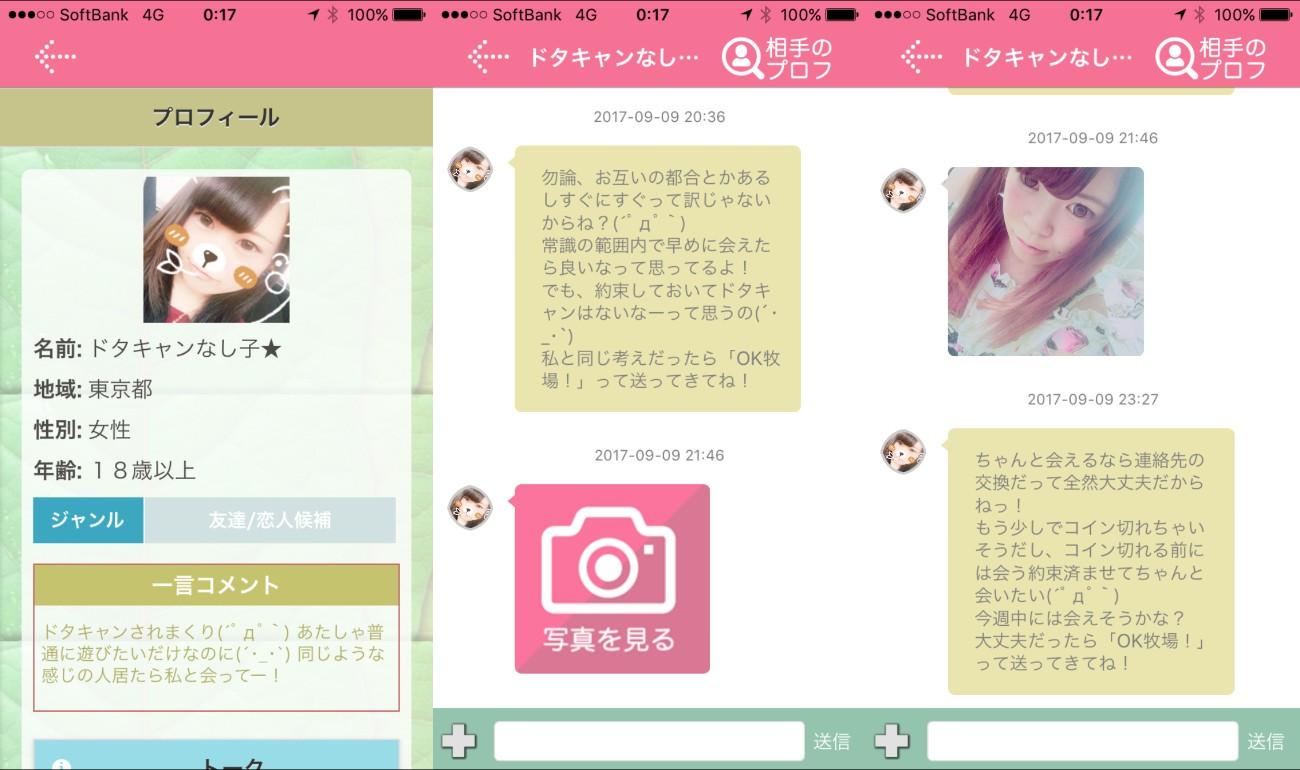 詐欺出会い系アプリ「シュミサプリ」サクラのドタキャンなし