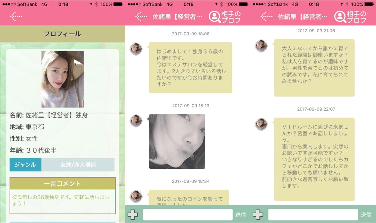 詐欺出会い系アプリ「シュミサプリ」サクラの佐緒里【経営者】