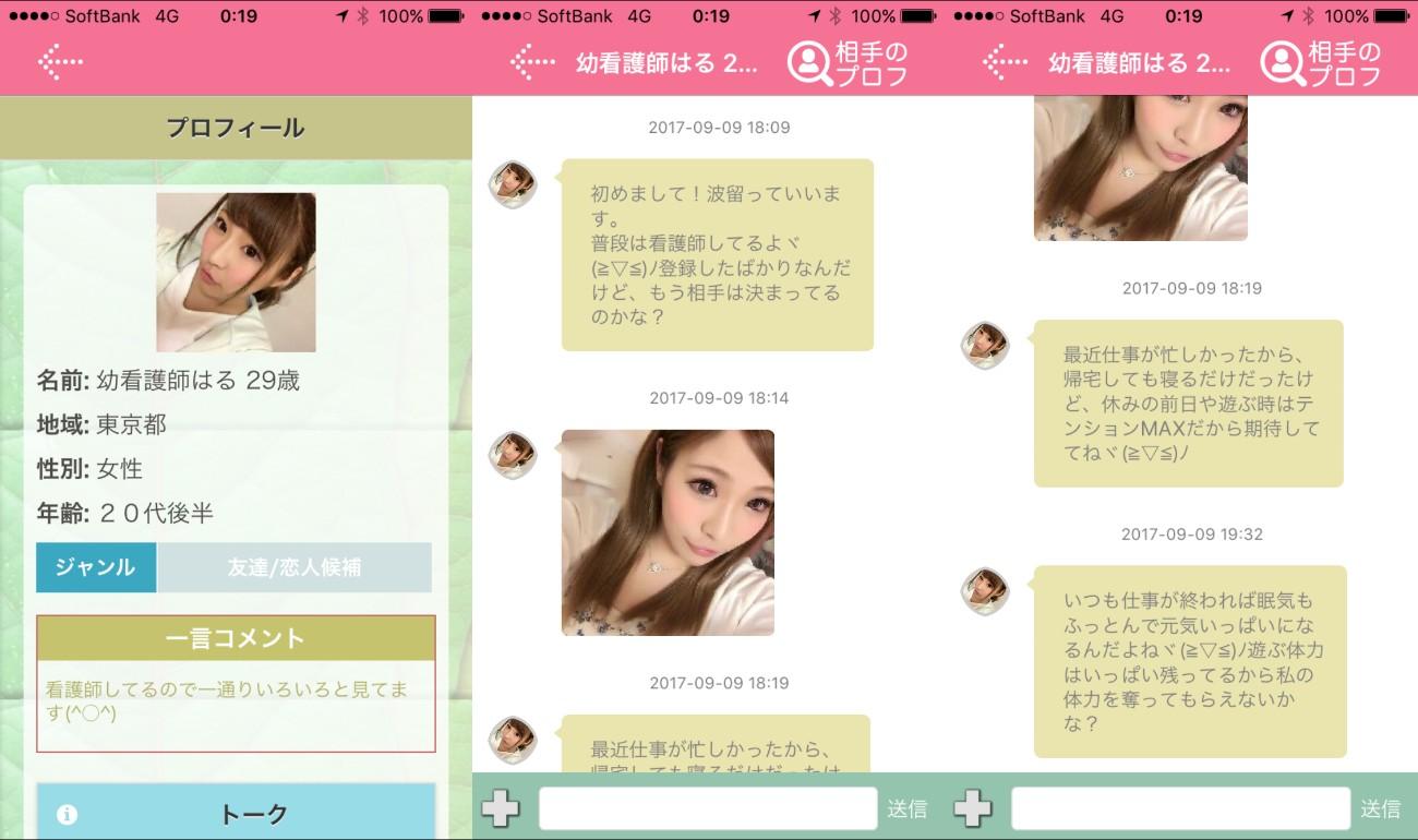 詐欺出会い系アプリ「シュミサプリ」サクラの幼看護師はる(波留)