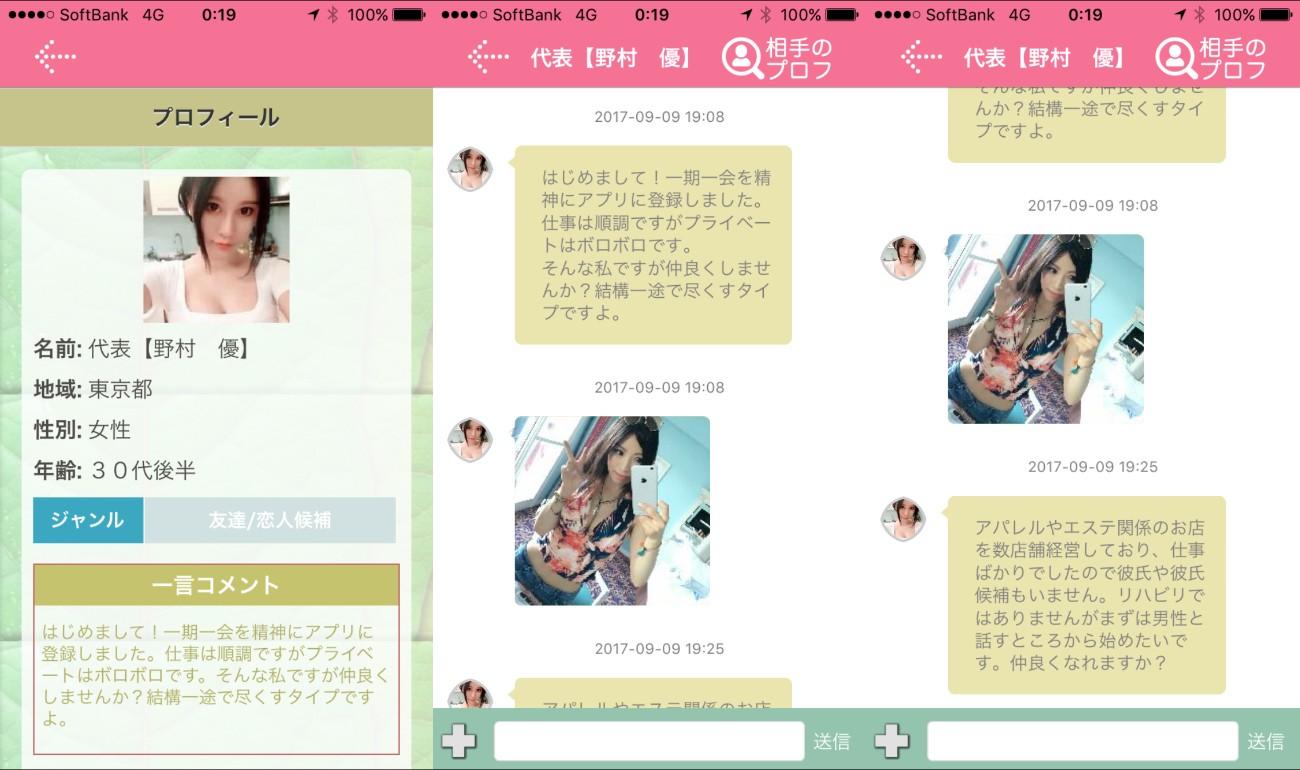 詐欺出会い系アプリ「シュミサプリ」サクラの代表【野村優】