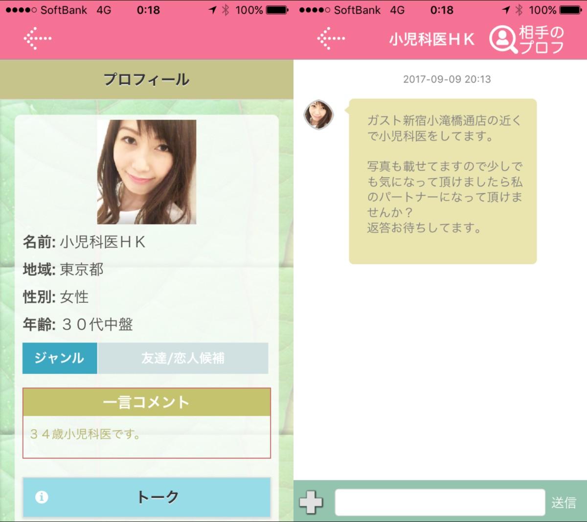 詐欺出会い系アプリ「シュミサプリ」サクラの
