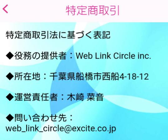 TALK ME ~友達探しから恋愛コラムまで読める多機能チャットSNS~運営会社