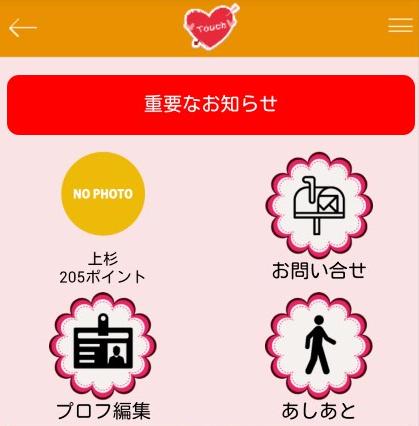 友達探しアプリ無料のタッチ 恋活も出会い系チャットトークでプロフィール