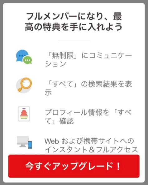 UpForIt - 地元の独身のため最良オンライン出会いアプリ料金体系