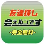 """無料】""""会えルンです""""気軽に簡単、〇〇友達探しアプリ"""