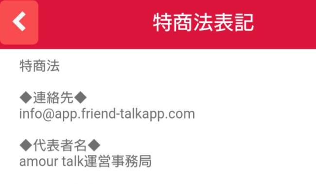 サクラ詐欺出会い系アプリ「amour talk」運営会社
