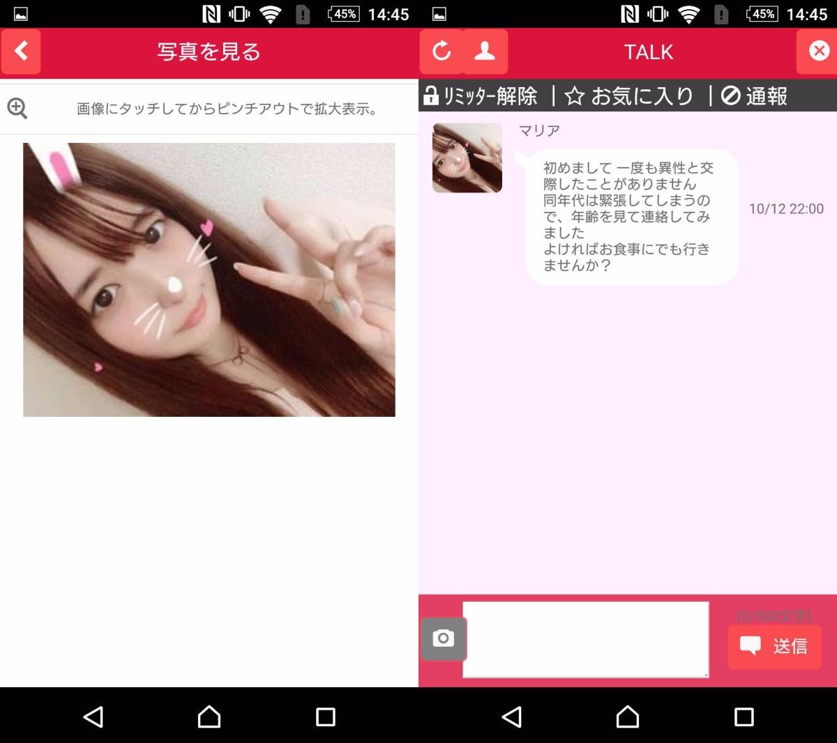 サクラ詐欺出会い系アプリ「amour talk」サクラのマリア