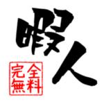 暇人-ひまんちゅ- 同じ××目的の相手とスグに繋がれる無料マッチングアプリ