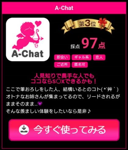 暇人-ひまんちゅ- 同じ××目的の相手とスグに繋がれる無料マッチングアプリA-Chat