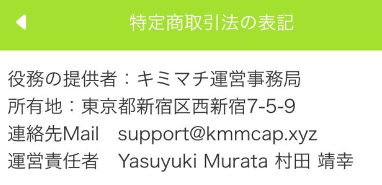 ソーシャルネットワーキング(SNS)キミマチ運営会社