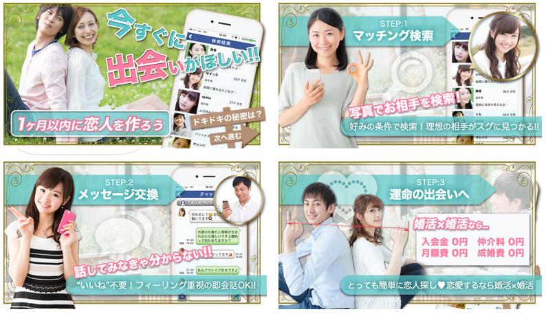 婚活×婚活 出会いや恋活・婚活するマッチングアプリ