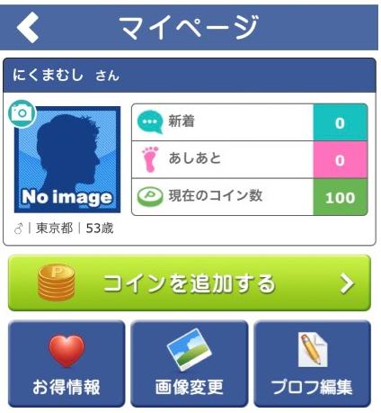 婚活×婚活 出会いや恋活・婚活するマッチングアプリプロフィール