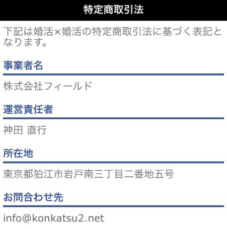 婚活×婚活 出会いや恋活・婚活するマッチングアプリ運営会社