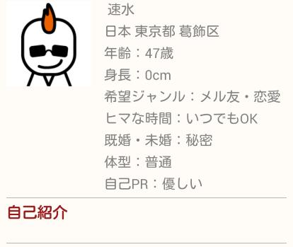コロネ-グルメ情報交換アプリ!-プロフィール