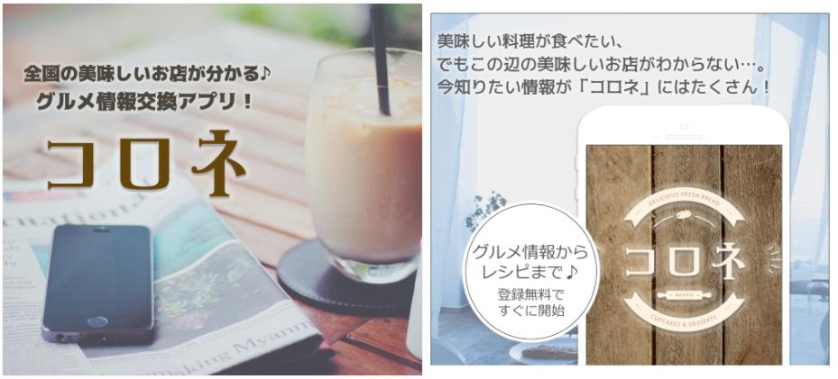 コロネ-グルメ情報交換アプリ!-
