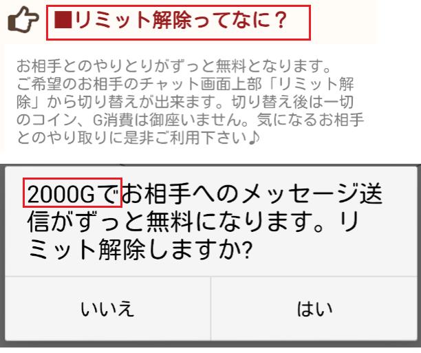 コロネ-グルメ情報交換アプリ!-リミット解除