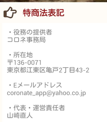 コロネ-グルメ情報交換アプリ!-運営会社
