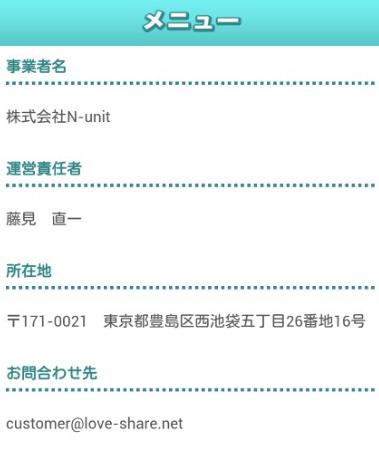 ラブシェアー 婚活・恋活・出会いアプリ登録無料運営会社