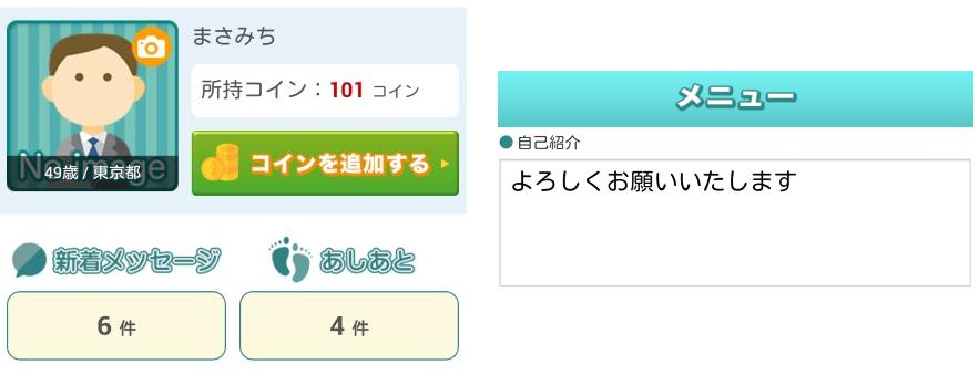 ラブシェアー 婚活・恋活・出会いアプリ登録無料プロフィール