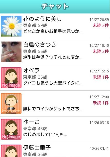 ラブシェアー 婚活・恋活・出会いアプリ登録無料サクラ一覧