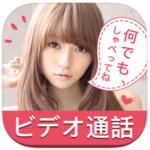 ネット出会いービデオ通話アプリ