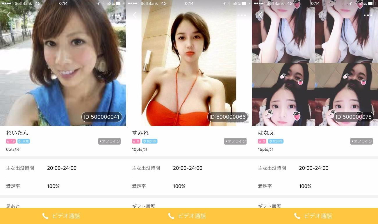 出会い系サイトのアジア系外国人の画像