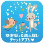 恋活・友達作りチャットトークの出会系ポポロ恋人探し無料アプリ