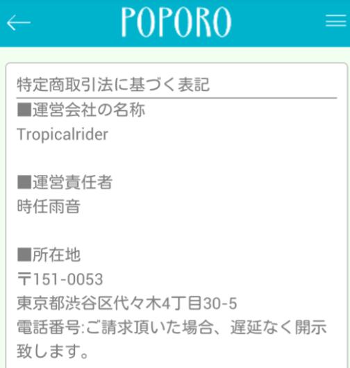 恋活・友達作りチャットトークの出会系ポポロ恋人探し無料アプリ運営会社