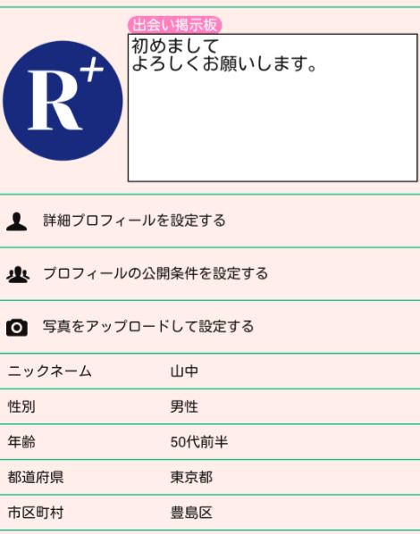 今すぐ出会い★R+(アールプラス)★登録無料の出会いSNS-プロフィール