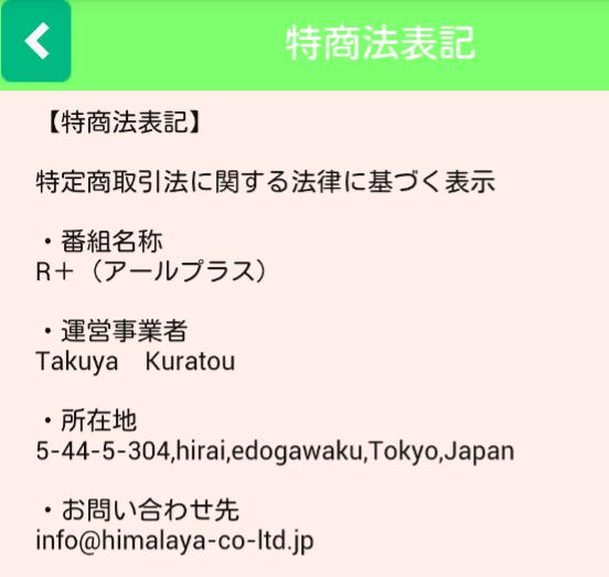 今すぐ出会い★R+(アールプラス)★登録無料の出会いSNS-運営会社